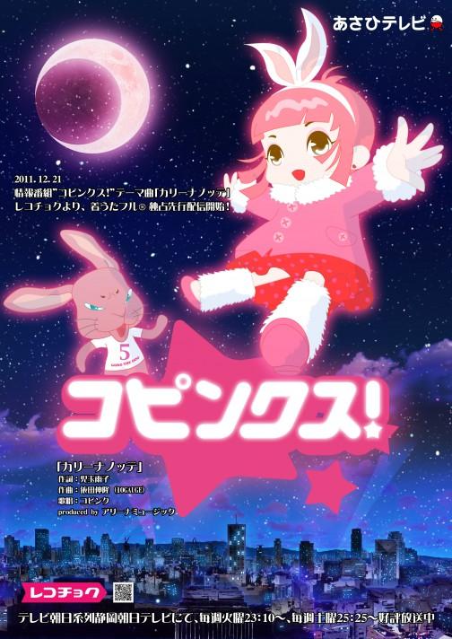 静岡朝日テレビ情報番組コピンクス!