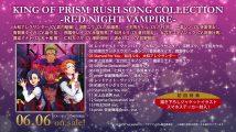 【作詞】アプリゲーム「KING OF PRISM プリズムラッシュ!LIVE」関連
