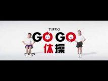 【作詞】ブリヂストン×オリンピック×パラリンピック企画「GO GO体操」