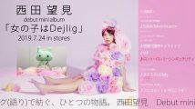 【作詞】西田望見 Al『女の子はDejlig』収録曲三曲、ボイストラック