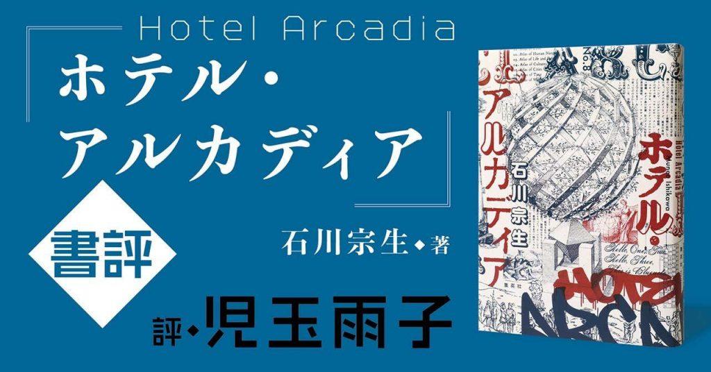 HotelArcadia