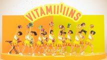 【作詞】BEYOOOOONDS「ビタミンME」