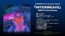 【作詞】JUVENILE「プレイボーイ feat.藤森慎吾」