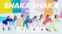 【作詞】アンジュルム「SHAKA SHAKA TO LOVE」