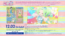 【作詞】TVアニメ・ゲーム「キラっとプリ☆チャン」Al『キラっとプリ☆チャン♪ミュージックコレクション~ from OCEAN MERMAID~』収録「コトバ・ブーケ」